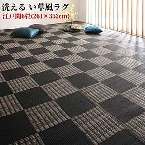 洗える い草風モダンデザインラグ Duffle ダッフェル 江戸間6畳(261×352cm)(代引不可)