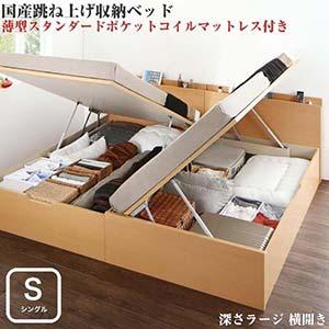 お客様組立 国産 跳ね上げ式ベッド 収納ベッド Renati-NA レナーチ ナチュラル 薄型スタンダードポケットコイルマットレス付き 横開き シングル 深さラージ(代引不可)