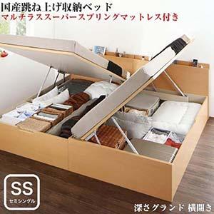 お客様組立 国産 跳ね上げ式ベッド 収納ベッド Renati-NA レナーチ ナチュラル マルチラススーパースプリングマットレス付き 横開き セミシングル 深さグランド(代引不可)