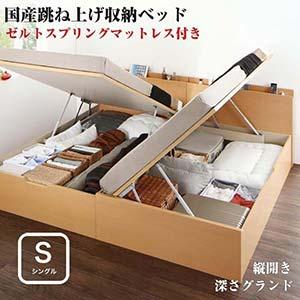 お客様組立 国産 跳ね上げ式ベッド 収納ベッド Renati-NA レナーチ ナチュラル ゼルトスプリングマットレス付き 縦開き シングル 深さグランド(代引不可)