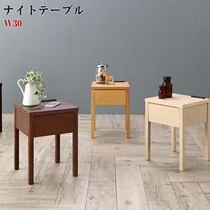 コンセント・引き出し付き脚デザインナイトテーブル NORN ノルン W30(代引不可)