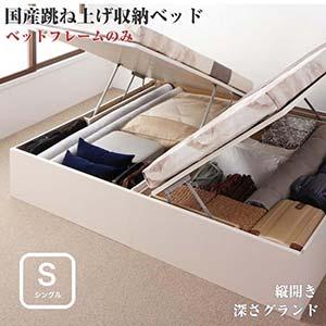 お客様組立 国産 跳ね上げ式ベッド 収納ベッド Regless リグレス ベッドフレームのみ 縦開き シングル 深さグランド(代引不可)