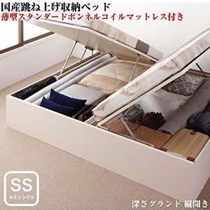 お客様組立 国産 跳ね上げ式ベッド 収納ベッド Regless リグレス 薄型スタンダードボンネルコイルマットレス付き 縦開き セミシングル 深さグランド(代引不可)
