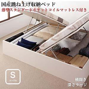 お客様組立 国産 跳ね上げ式ベッド 収納ベッド Regless リグレス 薄型スタンダードポケットコイルマットレス付き 横開き シングル 深さラージ(代引不可)