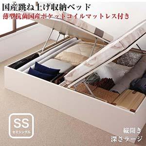 お客様組立 国産 跳ね上げ式ベッド 収納ベッド Regless リグレス 薄型抗菌国産ポケットコイルマットレス付き 縦開き セミシングル 深さラージ(代引不可)