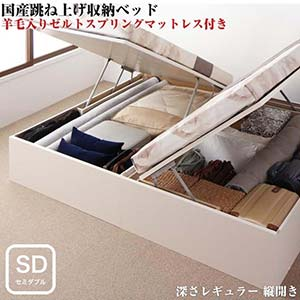 お客様組立 国産 跳ね上げ式ベッド 収納ベッド Regless リグレス 羊毛入りゼルトスプリングマットレス付き 縦開き セミダブル 深さレギュラー(代引不可)