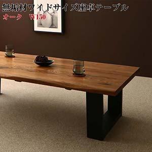 天然木 無垢材 ワイドサイズ 座卓テーブル Amisk アミスク オーク W150(代引不可)(NP後払不可)