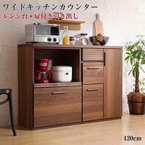 日本製完成品 天然木調ワイドキッチンカウンター Walkit ウォルキット レンジ台+扉付き引き出し 幅120(代引不可)(NP後払不可)