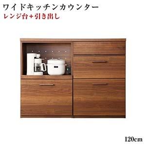 日本製完成品 天然木調ワイドキッチンカウンター Walkit ウォルキット レンジ台+引き出し 幅120(代引不可)(NP後払不可)