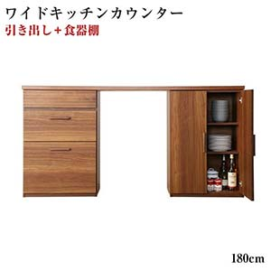 日本製完成品 天然木調ワイドキッチンカウンター Walkit ウォルキット 引き出し+食器棚 幅180(代引不可)(NP後払不可)