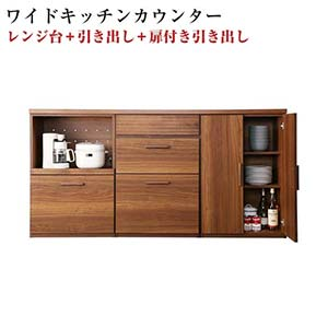 日本製完成品 天然木調ワイドキッチンカウンター Walkit ウォルキット レンジ台+引き出し+扉付き引き出し(代引不可)(NP後払不可)