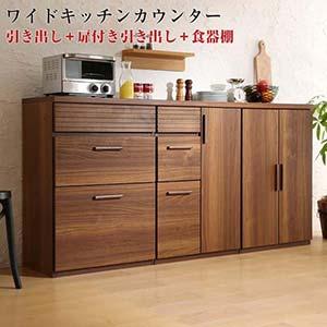 日本製完成品 天然木調ワイドキッチンカウンター Walkit ウォルキット 引き出し+扉付き引き出し+食器棚(代引不可)(NP後払不可)
