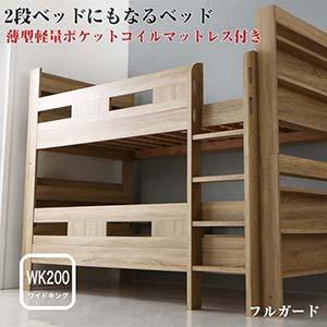 2段ベッドにもなるワイドキングサイズベッド Whentass ウェンタス 薄型軽量ポケットコイルマットレス付き フルガード ワイドK200(代引不可)(NP後払不可)