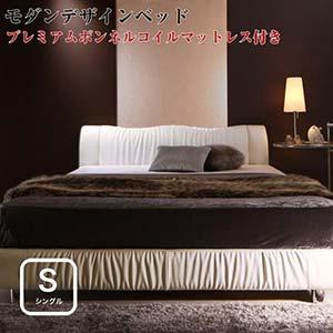 モダンデザインベッド Wolsey ウォルジー プレミアムボンネルコイルマットレス付き シングルサイズ レザーベッド ホテルスタイル ラグジュアリー ベット