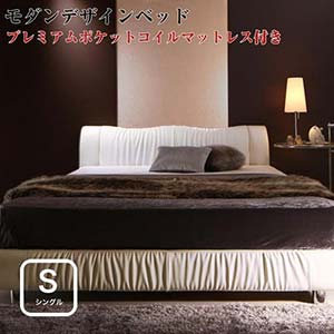 モダンデザインベッド Wolsey ウォルジー プレミアムポケットコイルマットレス付き シングルサイズ レザーベッド ホテルスタイル ラグジュアリー ベット