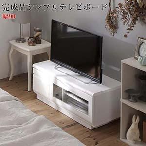 完成品 シンプルデザイン テレビ台 AVボード テレビボード Dotch ドッチ 幅90(代引不可)