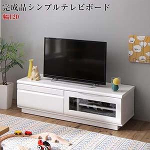 完成品 シンプルデザイン テレビ台 AVボード テレビボード Dotch ドッチ 幅120(代引不可)