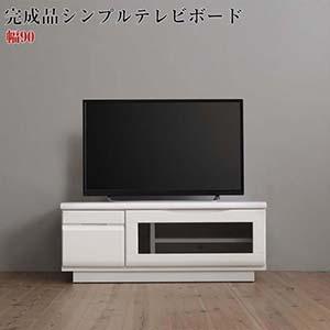 完成品 シンプルデザイン テレビ台 AVボード テレビボード WHITV ホワイティヴィ 幅90(代引不可)