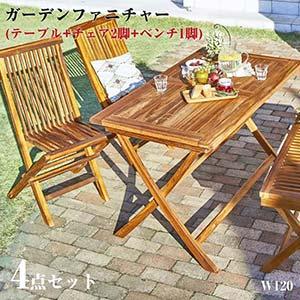 チーク天然木 折りたたみ式 ベンチタイプ ガーデンファニチャー Nobilis ノビリス 4点セット(テーブル+チェア2脚+ベンチ1脚) W120(代引不可)