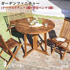チーク天然木 ワイドラウンドテーブル ガーデンファニチャー Abelia アベリア 4点セット(テーブル+チェア2脚+背付ベンチ1脚) チェア肘無 W110(代引不可)