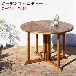チーク天然木 ワイドラウンドテーブル ガーデンファニチャー Abelia アベリア テーブル W110(代引不可)