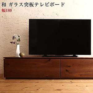 国産 完成品 天然木 和モダンデザイン ガラス突板 テレビ台 AVボード テレビボード Dine ディーヌ 幅180(代引不可)