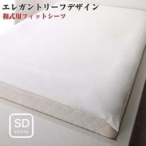 日本製・綿100% エレガントモダンリーフデザインカバーリング lifea リフィー 和式用フィットシーツ セミダブルサイズ 布団シーツ ふとんシーツ