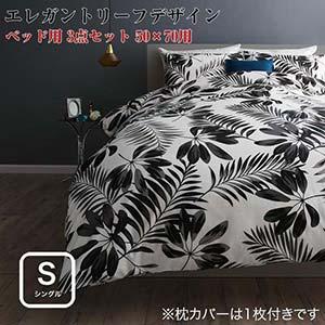 日本製・綿100% エレガントモダンリーフデザインカバーリング lifea リフィー 布団カバーセット ベッド用 50×70用 シングルサイズ3点セット