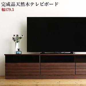 完成品 天然木 テレビボード Quares クアレス 幅179.5 テレビ台 AVボード サイドボード(NP後払不可)