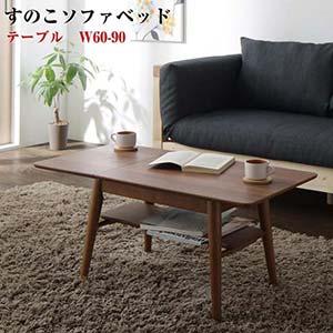 テーブルのみ 伸縮 伸長式 北欧 天然木 すのこ Exii エグジー テーブル W60-90(代引不可)(NP後払不可)
