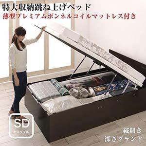 お客様組立 跳ね上げ式ベッド トランクルーム級 特大収納 収納ベッド T-space ティースペース 薄型プレミアムボンネルコイルマットレス付き 縦開き セミダブルサイズ 深さグランド(代引不可)(NP後払不可)