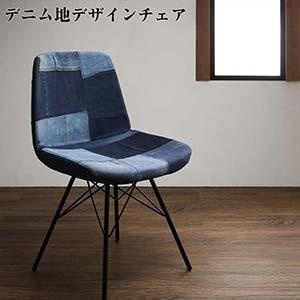 パッチワーク柄 デニム地 デザインチェアー Milheim ミルハイム 椅子 イス いす(代引不可)(NP後払不可)
