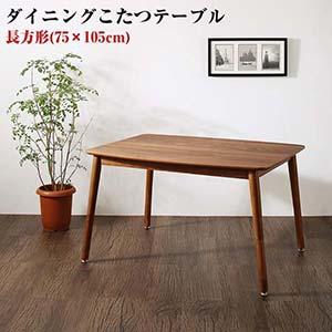 年中快適 こたつもソファも高さ調節 リビングダイニング Rozel ロゼル ダイニングこたつテーブル 長方形(75×105cm)