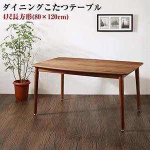 年中快適 こたつもソファも高さ調節 リビングダイニング Rozel ロゼル ダイニングこたつテーブル 4尺長方形(80×120cm)