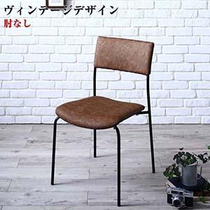 アームが選べる ヴィンテージデザイン スチールチェアー REGAT リガット 肘なし 椅子 いす イス(代引不可)(NP後払不可)