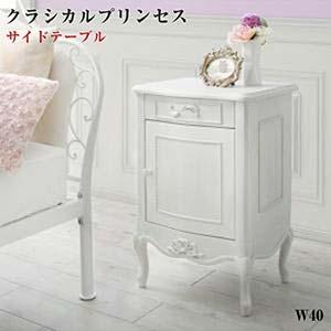 オトナ女子にもぴったりなクラシカルプリンセスベッドシリーズ Couronne クロンヌ サイドテーブル W40(代引不可)(NP後払不可)