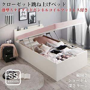 お客様組立 クローゼット 跳ね上げベッド aimable エマーブル 薄型スタンダードボンネルコイルマットレス付き 縦開き セミシングルサイズ ショート丈 深さラージ セミシングルベッド ベット(代引不可)