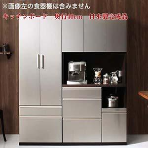 日本製 完成品 奥行40cm スタイリッシュキッチン収納シリーズ キッチンボード(代引不可)(NP後払不可)