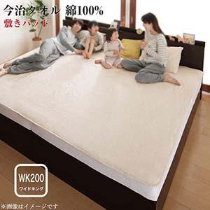 世界の今治タオル 綿100% 家族のためのコットンタオルシリーズ 敷きパッド ワイドK200(代引不可)(NP後払不可)