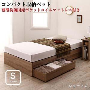 コンパクト収納ベッド CS コンパクトスモール 薄型抗菌国産ポケットコイルマットレス付き シングルサイズ ショート丈