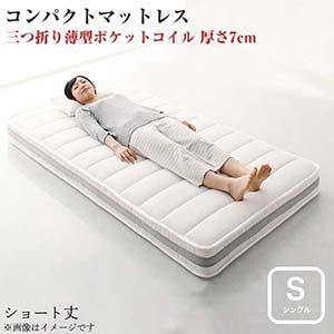 小さなベッドフレームにもピッタリ収まる。コンパクトマットレス 三つ折り薄型ポケットコイル シングルサイズ ショート丈 厚さ7cm