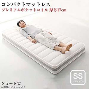 小さなベッドフレームにもピッタリ収まる。コンパクトマットレス プレミアムポケットコイル セミシングルサイズ ショート丈 厚さ17cm