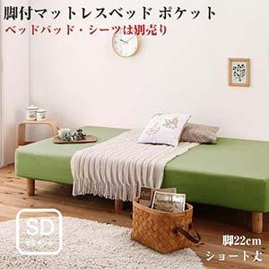 ショート丈分割式 脚付きマットレスベッド ポケット マットレスベッド お買い得ベッドパッド・シーツは別売り セミダブル ショート丈 脚22cm