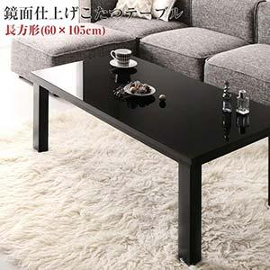 鏡面仕上げモダンデザインこたつテーブル MONOMIRROR モノミラー 長方形 (60×105cm) コタツ 炬燵