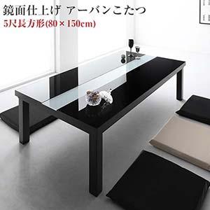 ワイドサイズ 鏡面仕上げ アーバンモダンデザイン こたつテーブル VADIT-WIDE バディットワイド 5尺長方形 (80×150cm) コタツ 炬燵