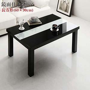 こたつテーブル 鏡面仕上げ アーバンモダンデザイン VADIT バディット 長方形 (60×90cm) コタツ 炬燵