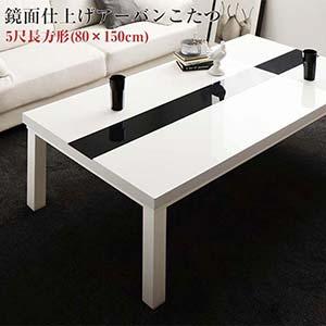 こたつテーブル 鏡面仕上げ アーバンモダンデザイン VADIT バディット 5尺長方形 (80×150cm) コタツ 炬燵