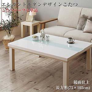 エレガントモダンデザインこたつ Glowell FK グローウェル エフケー こたつテーブル単品 鏡面仕上 長方形 (75×105cm) コタツ 炬燵