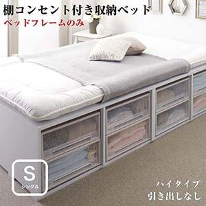 高さが選べる 棚付き コンセント付き デザイン収納ベッド Schachtel シャフテル ベッドフレームのみ 引き出しなし ハイタイプ