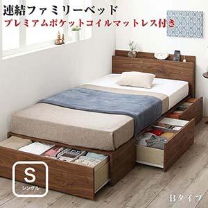 コンパクトに収納できる 連結ベッド ファミリーベッド Dearka ディアッカ プレミアムポケットコイルマットレス付き Bタイプ シングルサイズ シングルベッド ベット(代引不可)(NP後払不可)